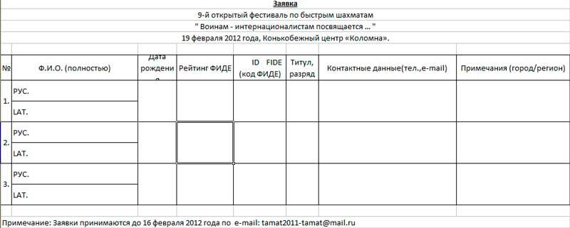 бланк заявка на материалы в строительстве