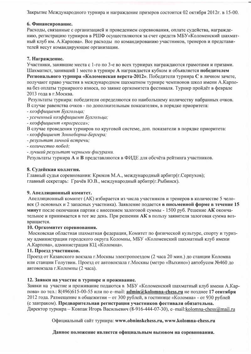 «Коломенская верста — 2012», международный фестиваль