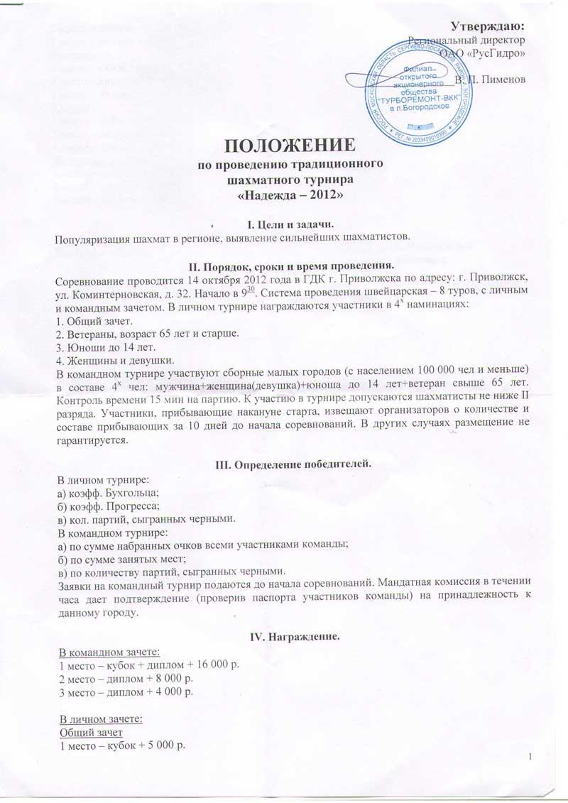 Положение о проведении традиционного шахматного турнира «Надежда-2012»
