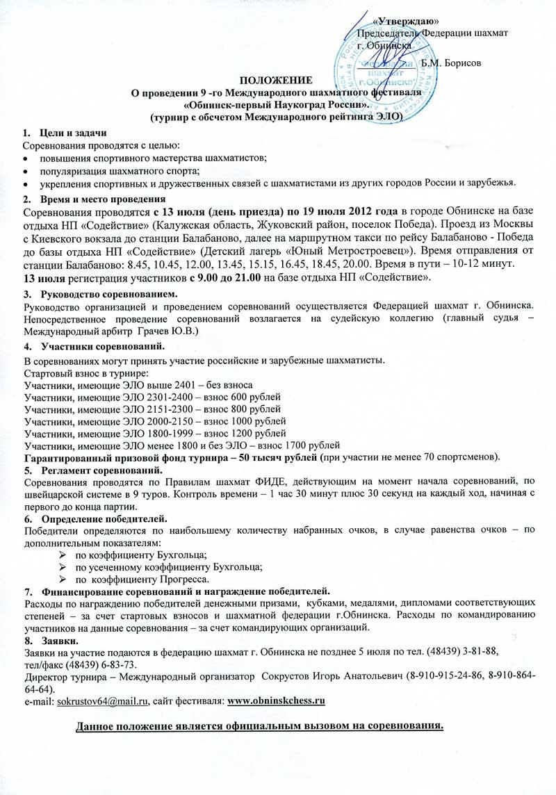 Положение (проект) о проведении 9 -го Международного шахматного фестиваля «Обнинск - первый Наукоград России» (Турнир с обсчётом Международного рейтинга ЭЛО)