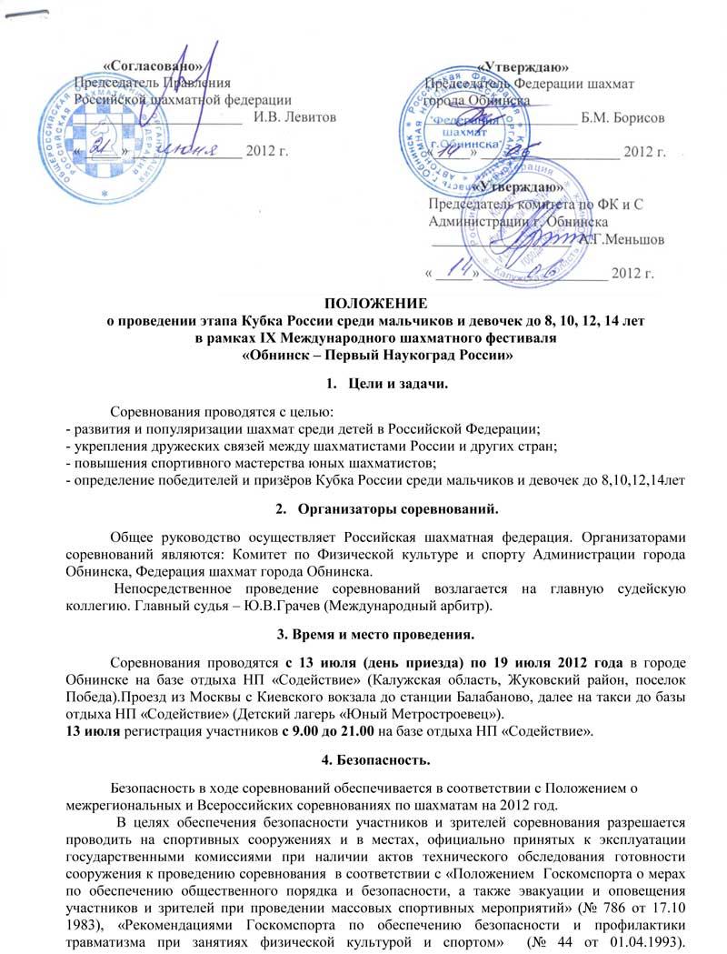 «Обнинск - первый Наукоград России» — 2012