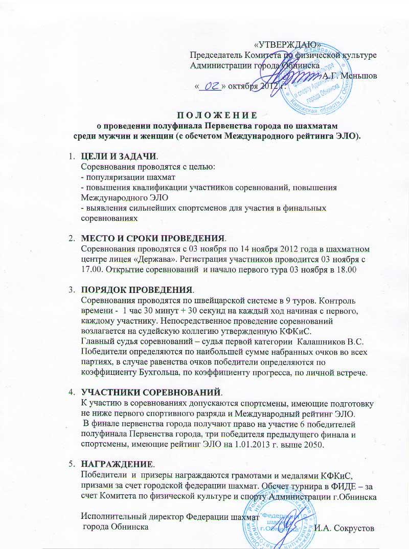Положение о проведении полуфинала первенства города по шахматам среди мужчин и женщин (с обсчётом Международного рейтинга ЭЛО)