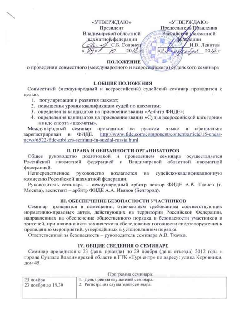 Международный и всероссийский судейский семинар