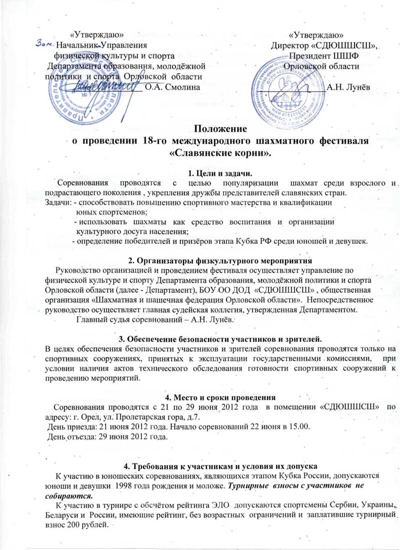 18 международный шахматный фестиваль «Славянские корни»
