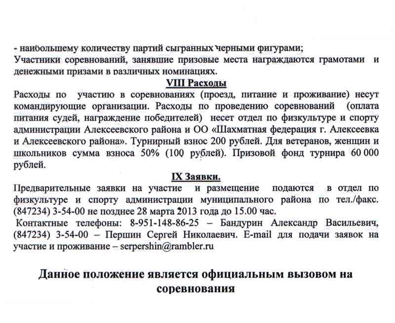 Положение о проведении открытого личного первенства города Алексеевка по быстрым шахматам посвящённого 100-летию со дня рождения Б.В.Синева
