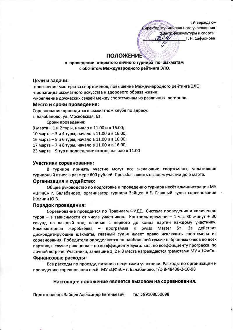 Положение о проведении открытого личного турнира по шахматам с обсчётом Международного рейтинга ЭЛО