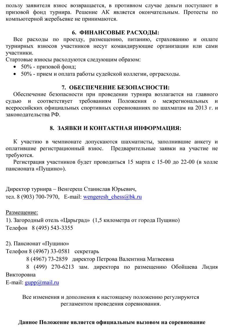 Чемпионат ЦФО по классическим шахматам среди мужчин