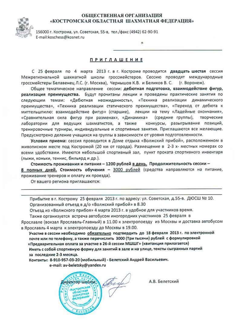 26-я сессия Межрегиональной школы гроссмейстеров