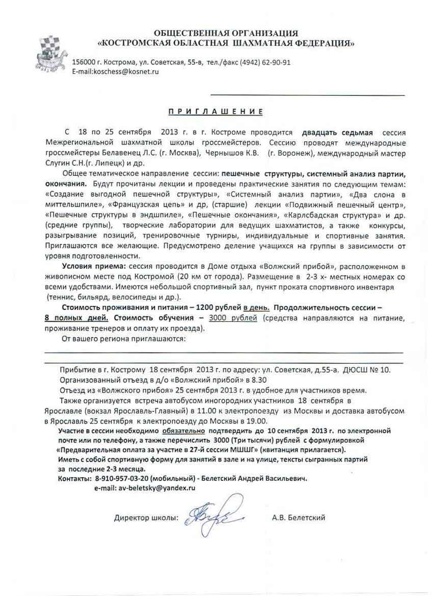 27-я сессия Межрегиональной школы гроссмейстеров