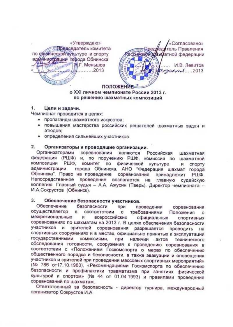 Чемпионат России 2013 по шахматной композиции