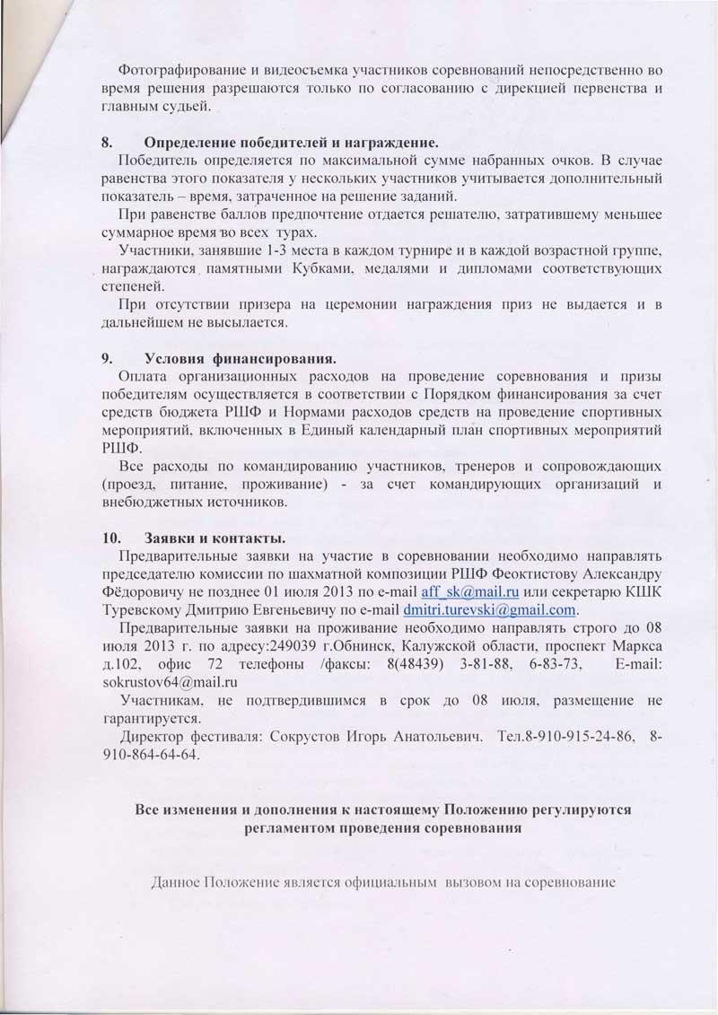 Первенство России по решению шахматных композиций до 15 — 19 лет