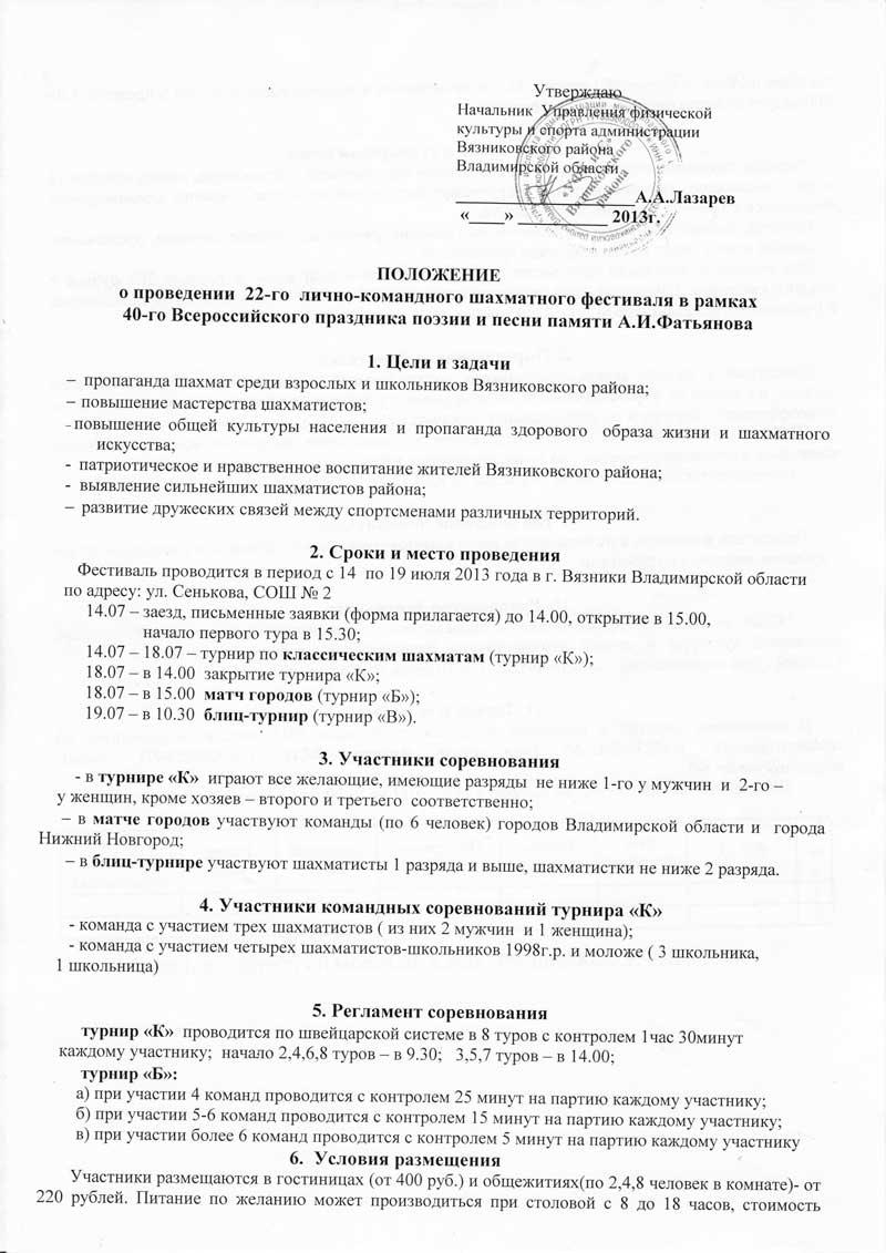 Положение о проведении 22-го лично-командного шахматного фестиваля в рамках 40-го Всероссийского праздника поэзии и песни памяти А.И. Фатьянова