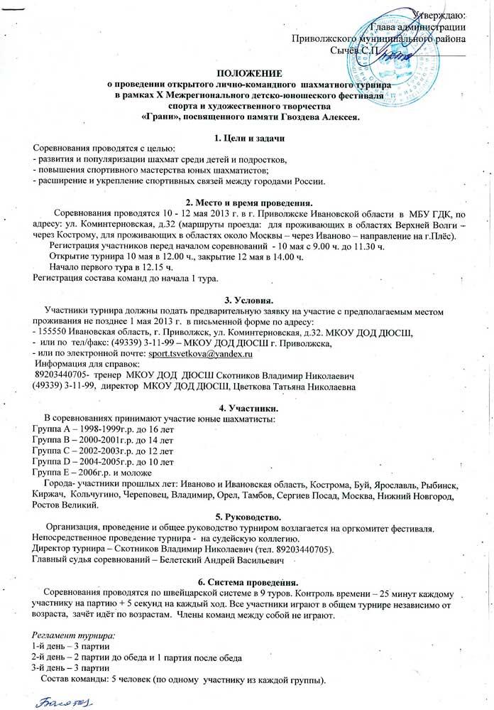 «Грани - 2013», открытый лично-командный  шахматный турнир
