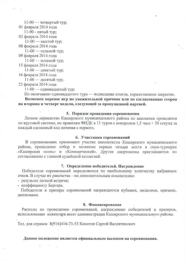 kashrp14 2