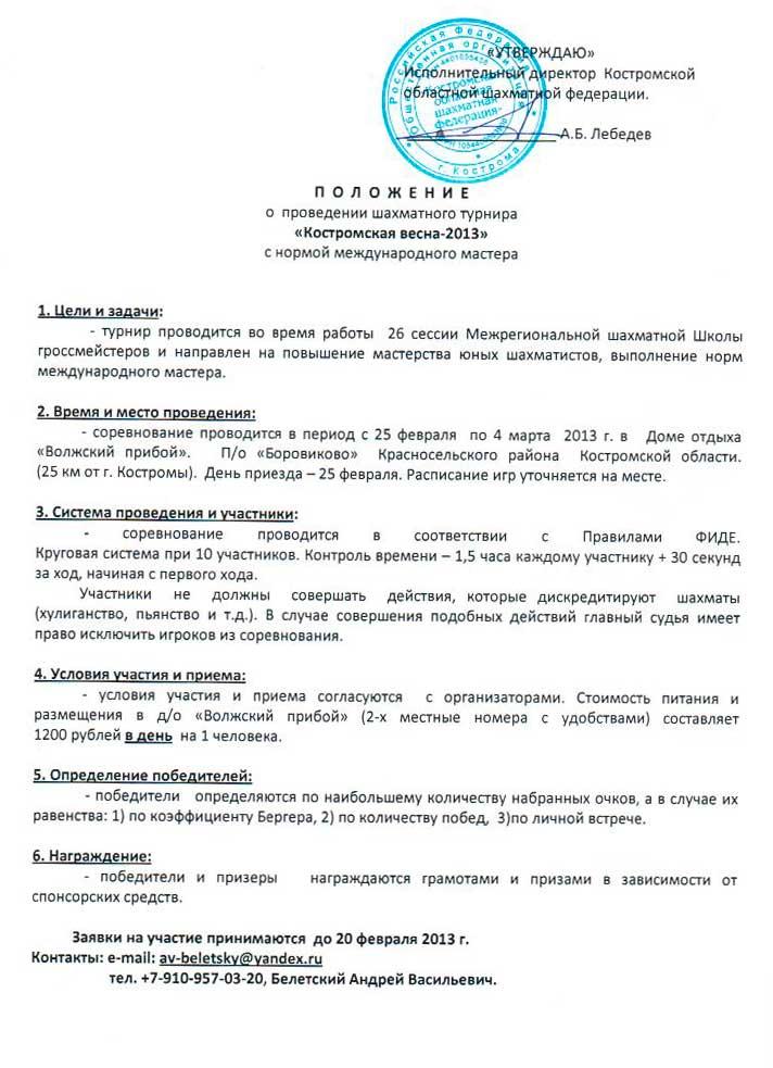Положение о проведении шахматного турнира «Костромская весна — 2013» с нормой международного мастера