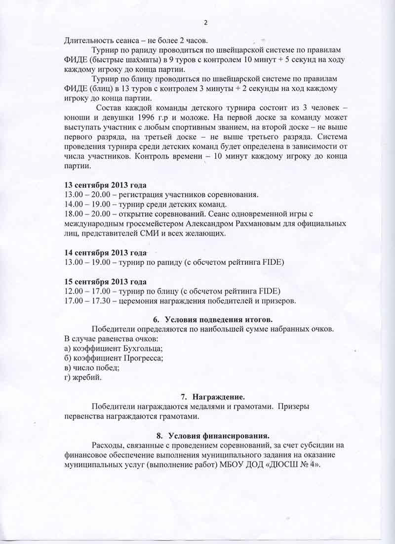 Открытый городской фестиваль «Кубок Гроссмейтера 2013»