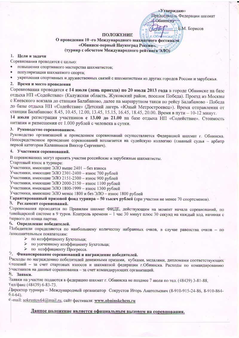 Положение о проведении 10-го Международного шахматного фестиваля «Обнинск-первый Наукоград России» (турнир с обсчетом Международного рейтинга ЭЛО)