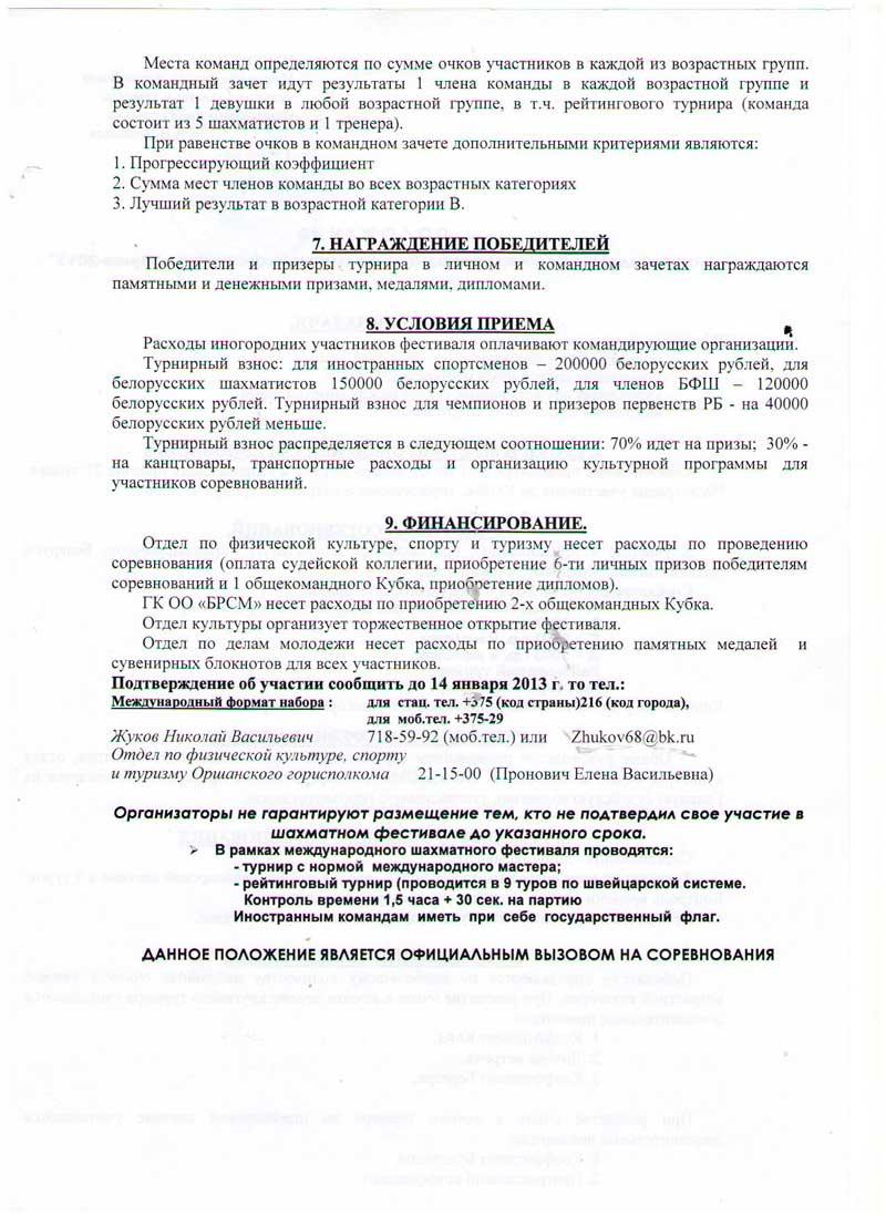 «Орша-2013», шахматный фестиваль