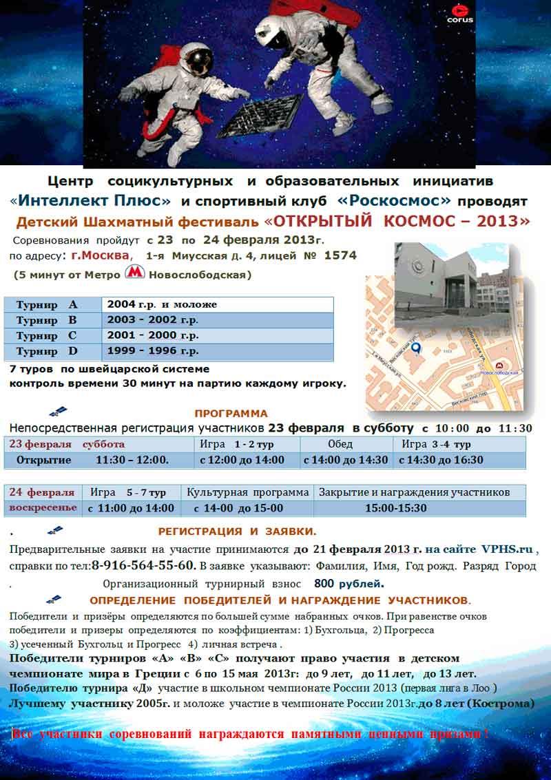 «ОТКРЫТЫЙ КОСМОС– 2013», Детский Шахматный фестиваль