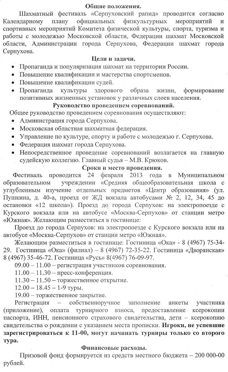 «Серпуховский рапид — 2013», шахматный фестиваль