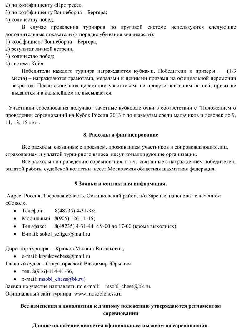 «Селигерское лето 2013», этап Кубка России среди детей 9-15 лет