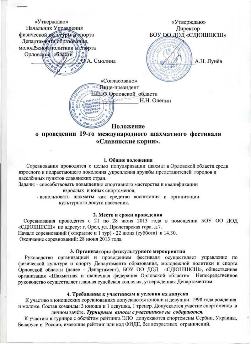 Положение о проведении 19-го международного шахматного фестиваля «Славянские корни»