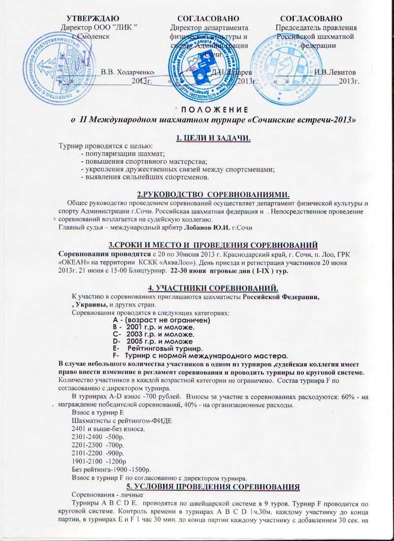 «Сочинские встречи — 2013», шахматный фестиваль