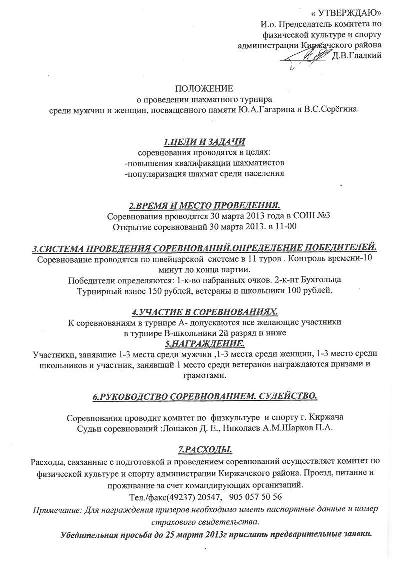 Положение о проведении шахматного турнира среди мужчин и женщин, посвящённого памяти Ю.А.Гагарина и В.С.Серёгина