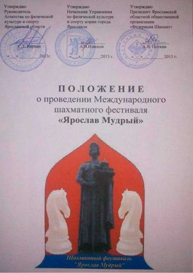 «Ярослав Мудрый», шахматный фестиваль