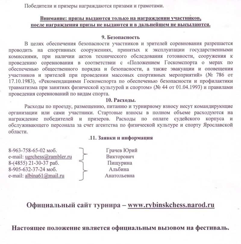 Положение о проведении межрегионального шахматного фестиваля «Ярославия — 2013»