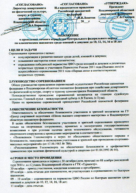 http://www.obninskchess.ru/pol/polgraf/167.jpg